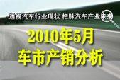 2010年5月车市产销分析