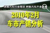 2010年2月车市产销分析