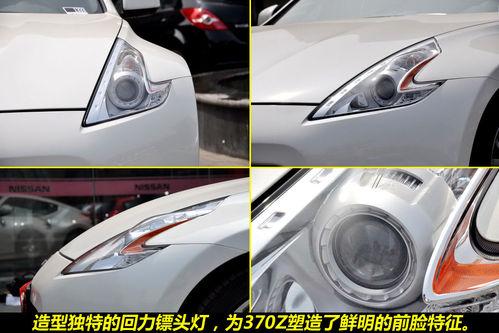 日产 370Z 实拍 图解 图片