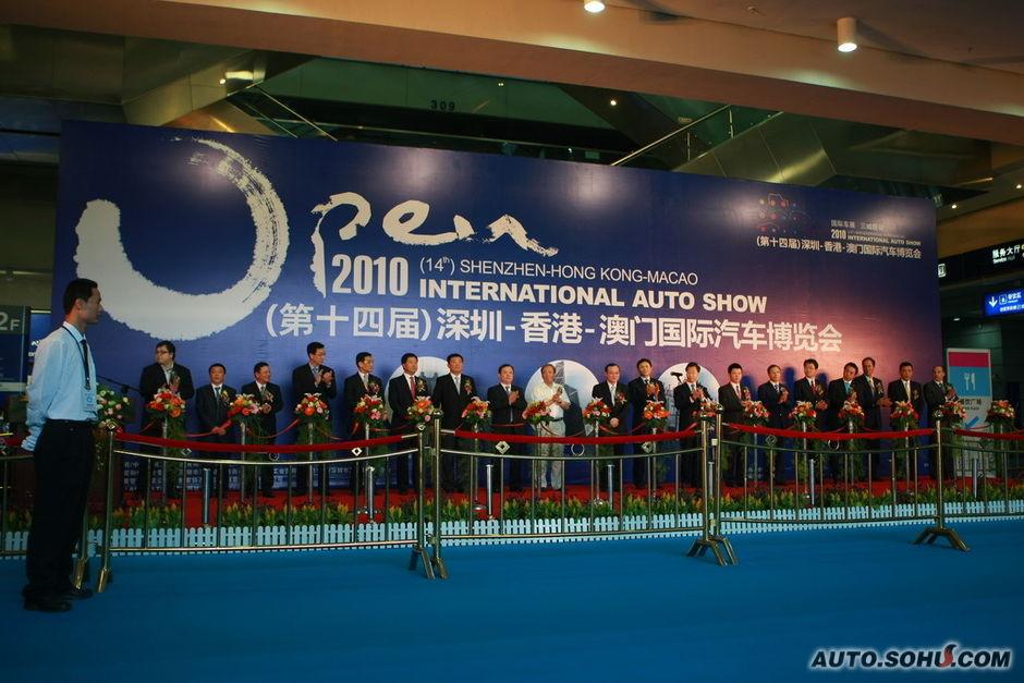 2010深圳车展开幕式现场 2010深圳车展开幕式现场