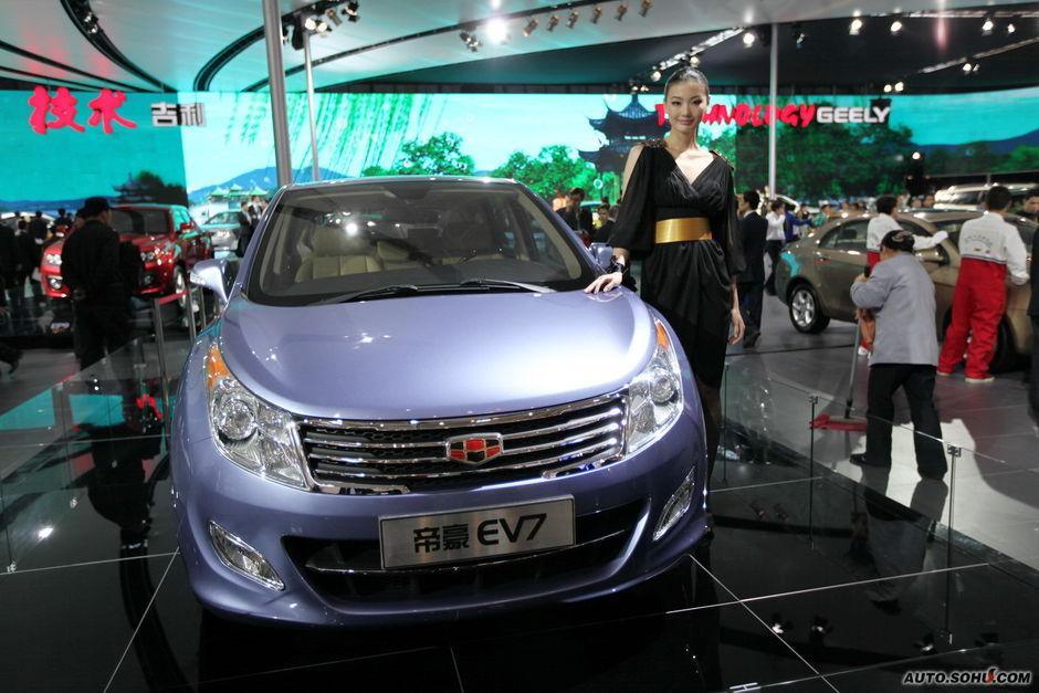 帝豪ev7_帝豪_吉利_EV7-帝豪EV7车展实拍_车展车型_2010北京车展-搜狐汽车