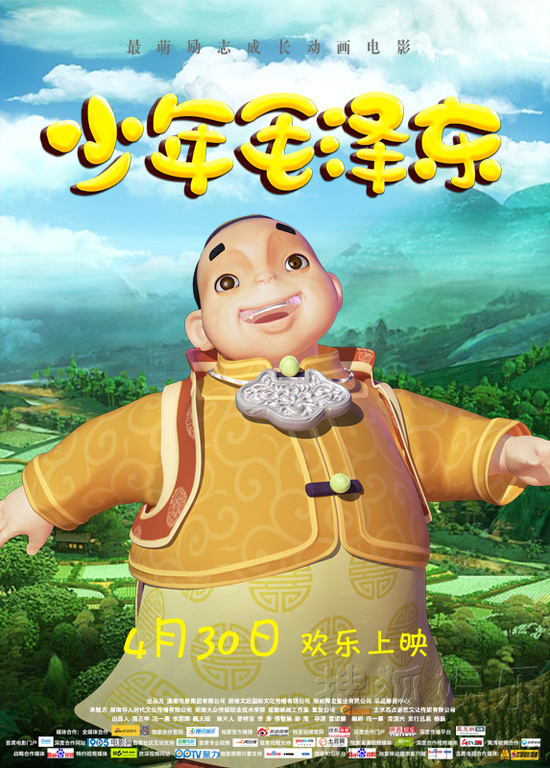 由潇湘电影集团有限公司、湖南文远国际文化传播有限公司、湖南辉宏