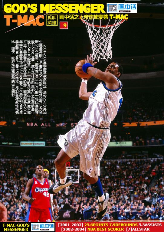 2001-2002赛季麦蒂依然稳定,场均25.6分外加生涯最高的7.9个篮板以图片