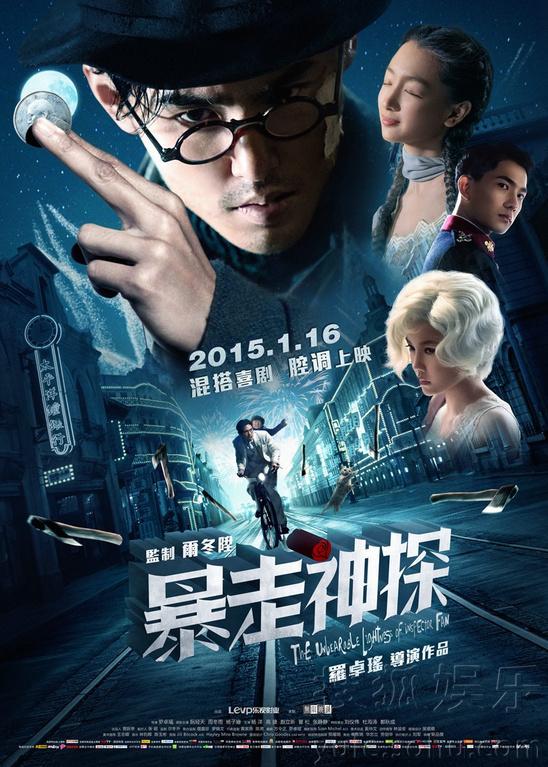 狐娱乐讯 将于2015年1月16日上映的电影《暴走神探》由尔冬升监制