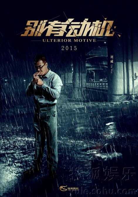 """演特辑,揭幕""""雨夜""""版精美海报,并公布影片将于2015年上映."""