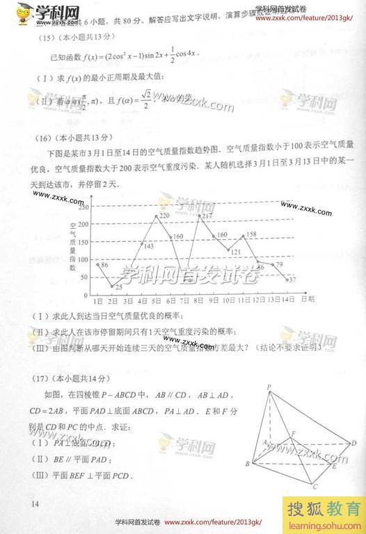 2013年高考文科数学试题及答案发布 北京卷图片