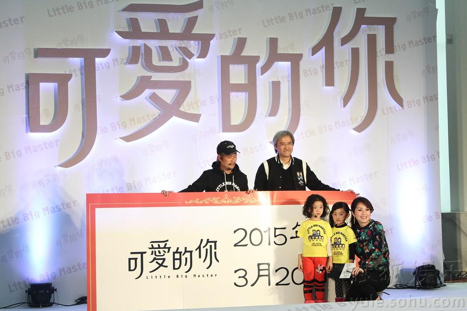 搜狐娱乐讯 (哈麦/文 李新/视频)12月29日下午,由陈木胜监制,香港导演关信辉执导,杨千嬅、古天乐主演的温情电影《可爱的你》发布先导海报、预告片,并宣布定档2015年3月20日。杨千嬅和古天乐有过多次合作经历,《可爱的你》中,他们演一对夫妻,在结婚十年之际计划周游世界,但为了一个幼儿园的五个孩子,杨千嬅放弃旅游计划,当上了这家幼儿园的校长。