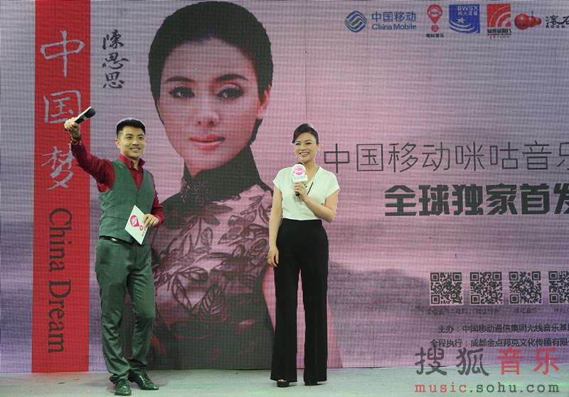 陈思思专辑 中国梦 成都发布 现场为歌迷圆梦6542001 音乐频道图片库图片
