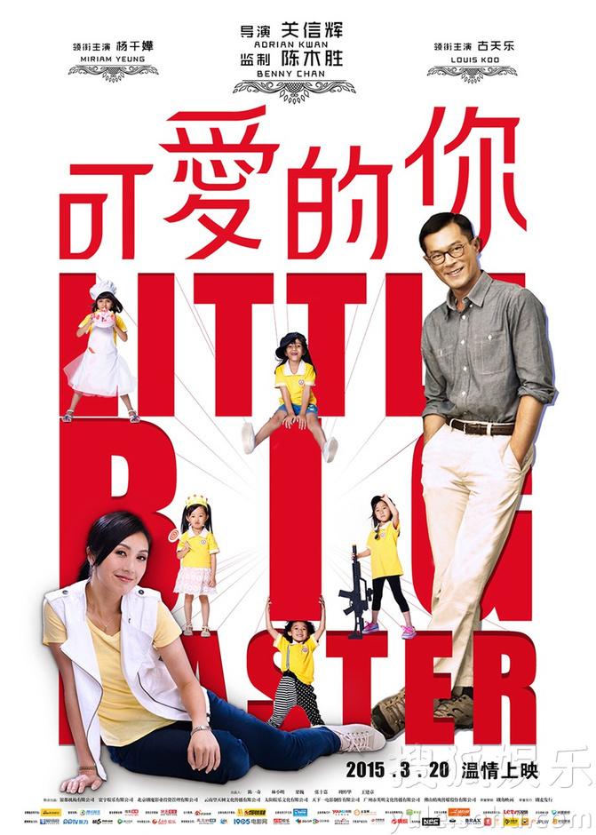 古天乐主演的温情电影《可爱的你》发布先导海报