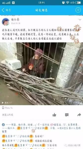 """【图片报道】广西一对夫妻将92岁老母""""当猪养"""" - 耄耋顽童 - 耄耋顽童博客 欢迎光临指导"""