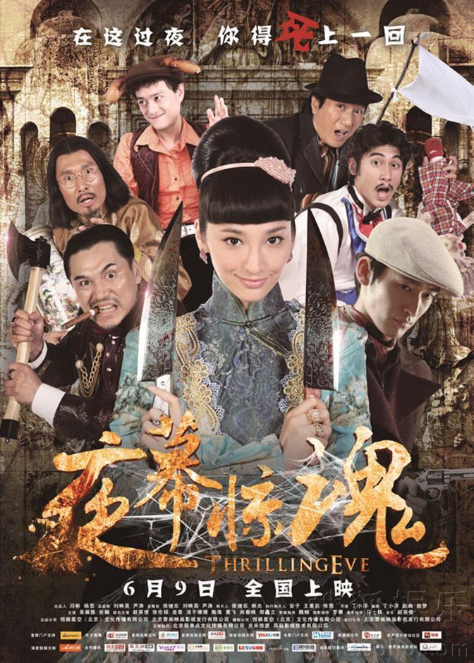 《夜幕惊魂》今日上映 五大笑点笑爆夜上海50