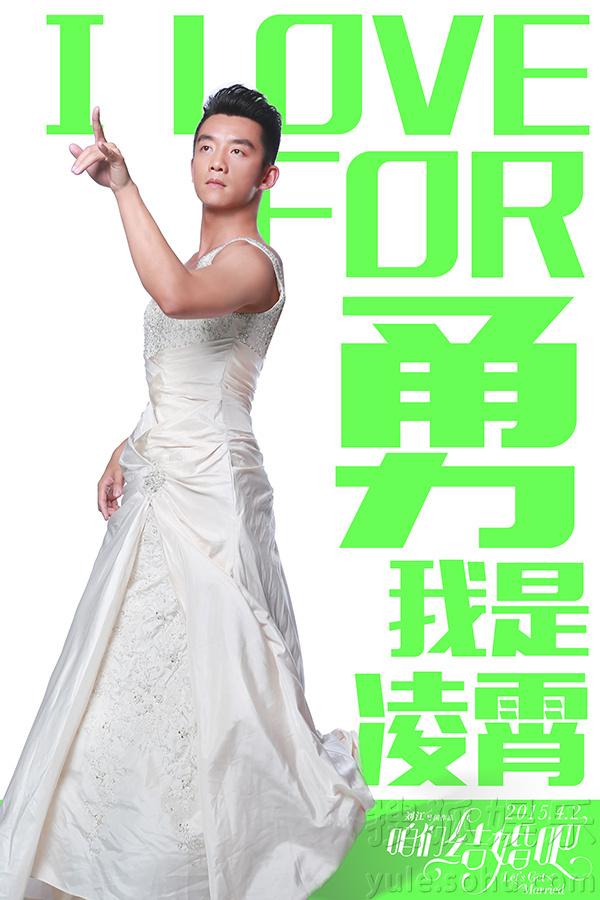 电影海报剧照  郑恺 搜狐娱乐讯 浪漫爱情喜剧电影《咱们结婚吧》在定