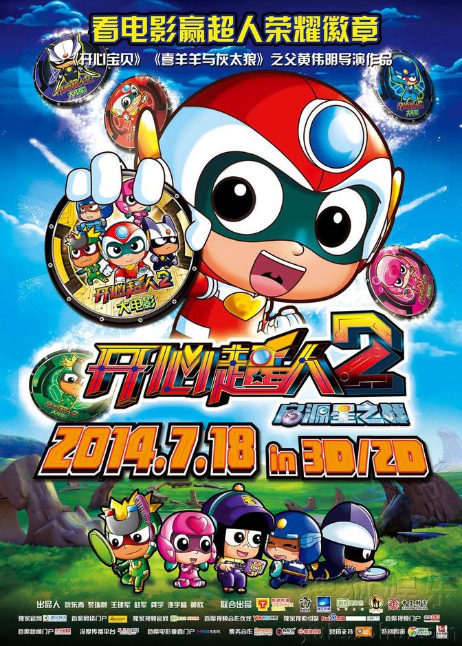 开心超人2 7月18日公映 开启暑期亲子嘉年华6931637