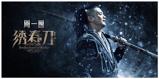 """片方揭幕了电影的""""刀光版""""人物海报,并宣布定档8月20日暑期档."""