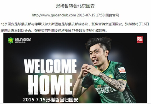 国安官方宣布张稀哲回归 16日抵京确认身披27号