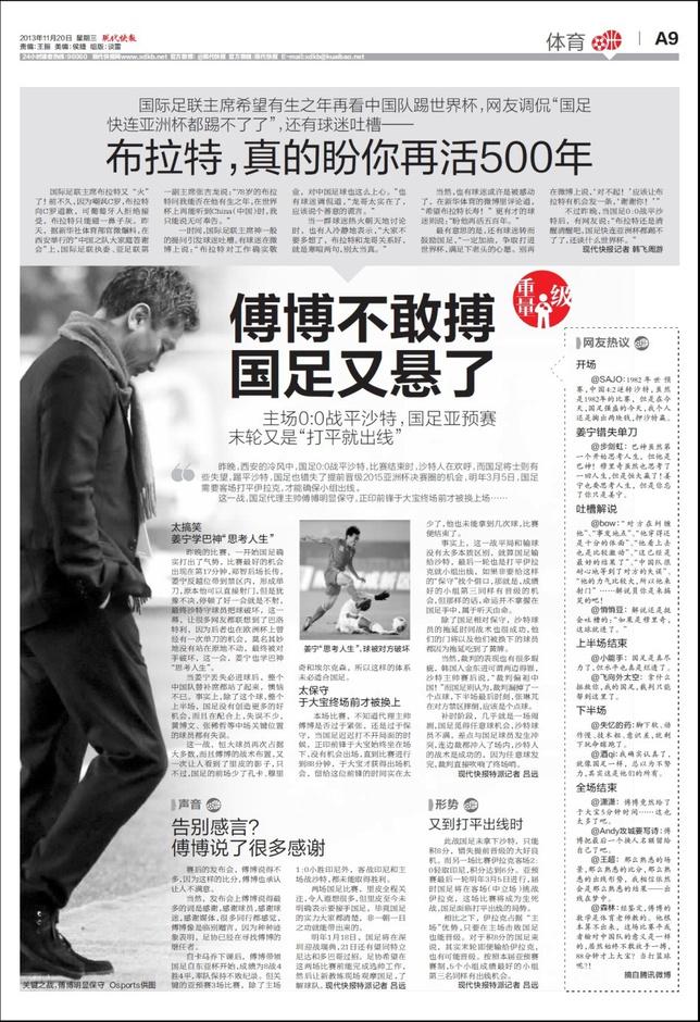 国足打平出线你还信吗--媒体聚焦 - 古藤新枝 - 古藤的博客