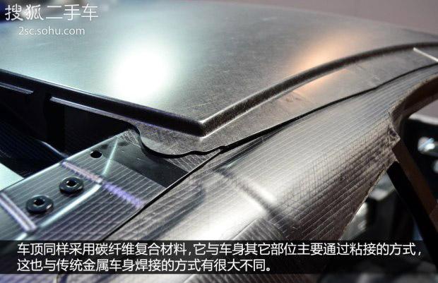 融合碳纤维与金属 宝马i8车身结构解析