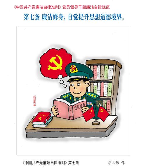 准则解读《军事》和《漫画》8157881-漫画频屋条例首页图片