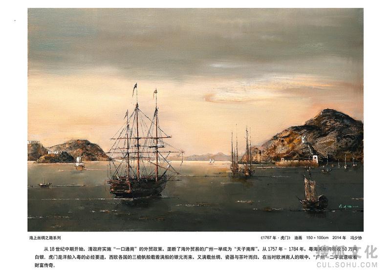 海上丝绸之路的历史地标和抢手货