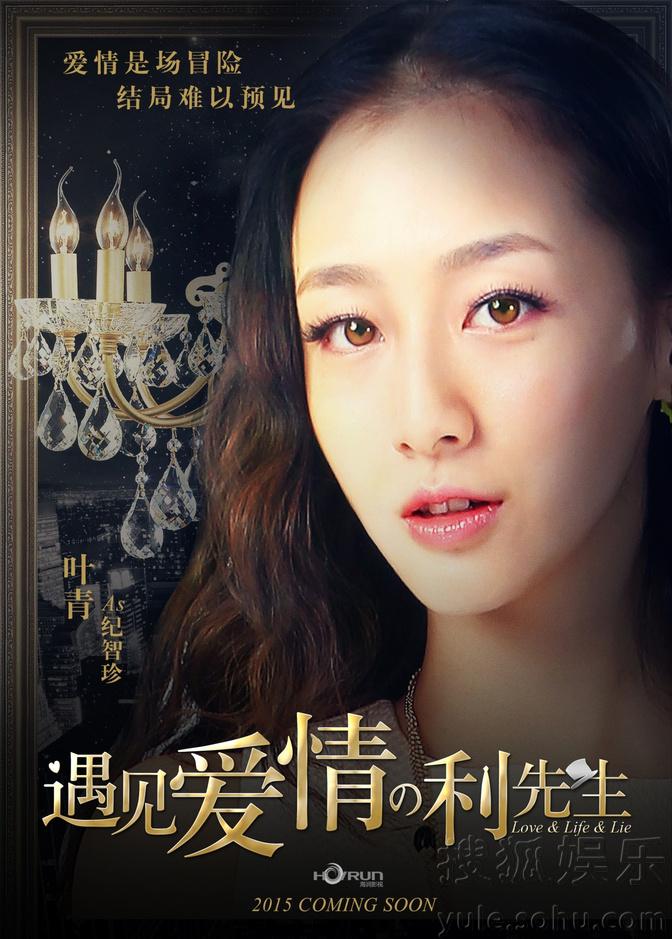 《遇见爱情的利先生》预告 陈晓周冬雨献处女作