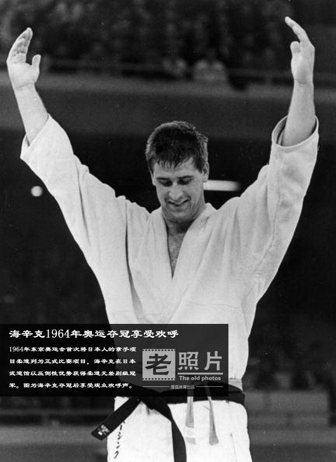 老照片:1964年奥运会海辛克打破日本柔道垄断