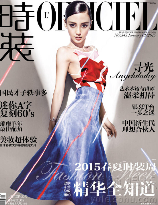 Baby登杂志封面 黄晓明:她是个优秀的女孩