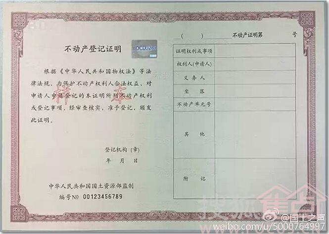 《中华人民共和国不动产权证书》和《不动产登记证明