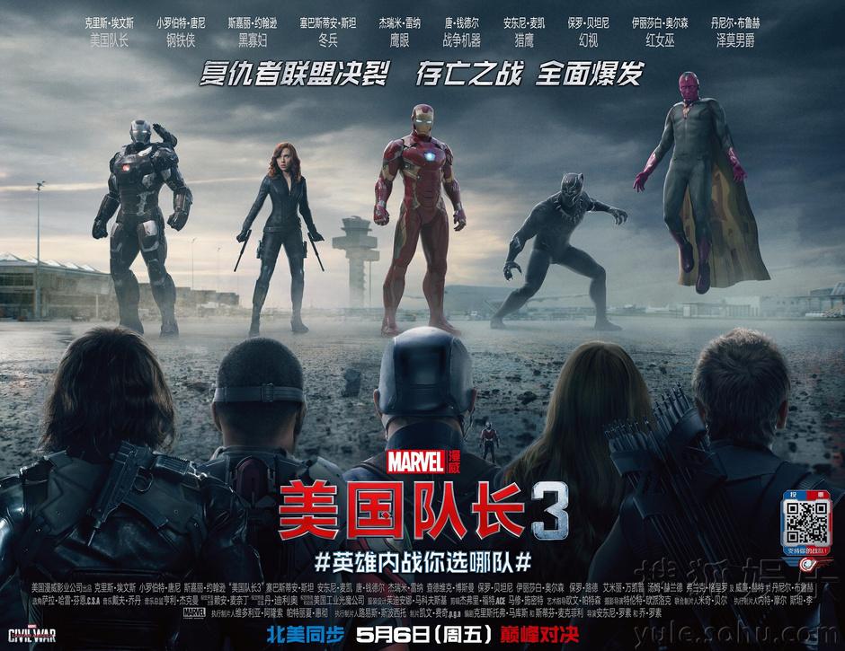 搜狐娱乐讯 北京时间4月28日消息,由中影/华夏发行、漫威影业制作、2016年最受全球影迷期待的超级英雄大片《美国队长3》(Captain America: Civil War) 发布最新好评版预告片与中国独家横版海报。该预告片汇集了诸多精彩镜头,最引人注目的就是蜘蛛侠与冬兵对决的全新片段。两款中国独家海报则以内战和决裂作为主题,同样气势十足。《美国队长3》将于5月6日(周五)同步北美上映。