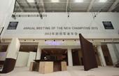 2012天津夏季达沃斯论坛即将开幕,为了迎接即将到来的论坛,场馆的搭建工作正在加速进行。