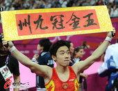 北京时间8月5日 第三十届奥林匹克运动会在英国伦敦展开第九个比赛日的较量。在体操男子自由体操单项决赛...