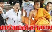 泰国住持逼情人堕胎 女子连开6枪报复
