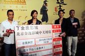 7月2日(周四)晚北京金逸影城中关村店和朝阳大悦城IMAX店分别迎来了两拨《道士下山》主创。由电影制...