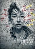 搜狐娱乐讯 由徐静蕾执导,白百何、黄立行、明道联袂主演的动作片《绑架者》,将于3月31日全国上映。日...