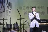 搜狐娱乐讯 1月17日,来自台湾的原创摇滚乐队目思者乐队在京举办了他首张专辑《小人物》发布会。乐队成...