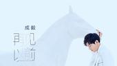 今日,新锐演员成毅献唱的单曲《再见以前》正式推出,最新单曲由少城时代监制并发行、张靓颖御用音乐制作...