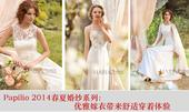 简约的线条、合身的剪裁与优质的天然面料构成了Papilio婚纱的舒适穿着体验以及优美的轮廓,设计师选...