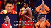 北京时间2012年8月5日,伦敦奥运会羽毛球男单金牌赛开始。这又是林丹和李宗伟的较量。早在本届奥运会...