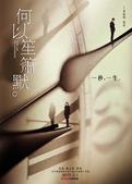 搜狐娱乐讯 今日,电影《何以笙箫默》宣布正式定档5月1日。作为近十年最畅销的爱情文学经典,《何以笙箫...