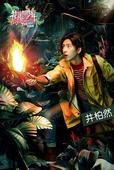 搜狐娱乐讯 湖南卫视旅行类真人秀节目《花儿与少年3》将于今晚开播。本季的八位嘉宾是:井柏然、陈柏...