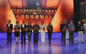 搜狐娱乐讯  10月26日晚,第十届全国电视制片业十佳颁奖礼在陕西卫视播出,现场再现了23日现场的盛...