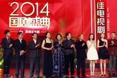 """搜狐娱乐讯 昨日,安徽卫视跨年颁奖活动""""国剧盛典""""在京隆重举行。作为电视剧极具权威的颁奖盛典,《历史..."""
