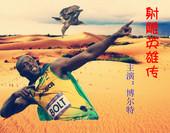 北京时间2012年8月6日,伦敦奥运会进入第10天,搜狐体育为您盘点今天的趣味图片。更多奥运视频>>...
