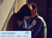 """搜狐娱乐讯 """"壁咚""""一词解释:日本流行词语,时常出现在少女漫画或动画以及日剧当中。男性把女性逼到墙边..."""