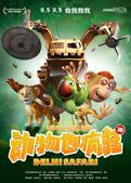 搜狐娱乐讯 即将于9月5日登陆国内院线的进口精品动画电影《动物也疯狂》,作为今秋唯一一部环保题材的动...