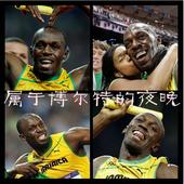 北京时间2012年8月12日,搜狐体育带您看一日伦敦奥运结束后镜头下的那些令人难忘的表情特写。更多奥...