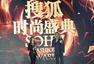 搜狐时尚盛典年度网络剧获奖剧:《法医秦明》