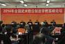 高清:2014全国武术段位制工作会议在北京召开