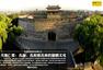 天地仁爱:孔庙、孔府和孔林的匾额文化