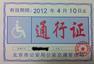 揭开北京车牌不为人知的秘密(组图)