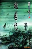 中国原创漫画连载《战国系列墨子篇-桃园记》